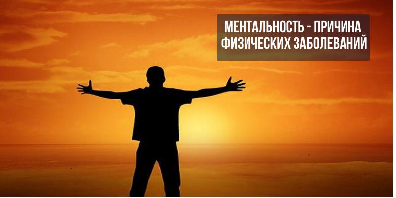 ментальность - причина физических заболеваний