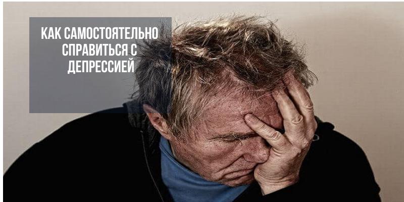 Как самостоятельно справиться с депрессией. Статья содержит видео!