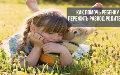 Как помочь ребенку пережить развод родителей. Статья содержит видео!