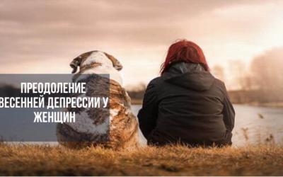 Преодоление весенней депрессии у женщин. Статья содержит видео!