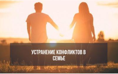 Устранение супружеских конфликтов в семье. Статья содержит видео!