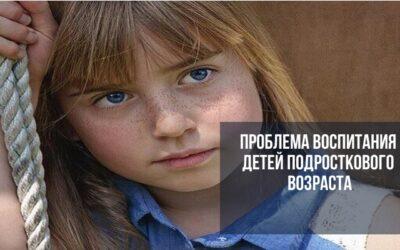 Воспитание детей подросткового возраста. Статья содержит видео!