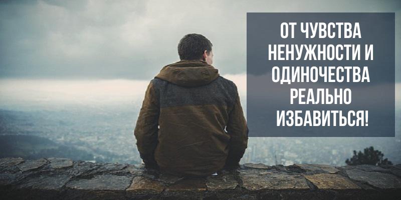 как избавиться от чувства ненужности и одиночества