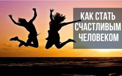 Как стать счастливым человеком. Статья содержит видео!
