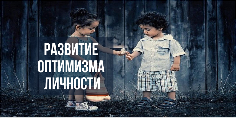 Развитие оптимизма личности (есть видео)