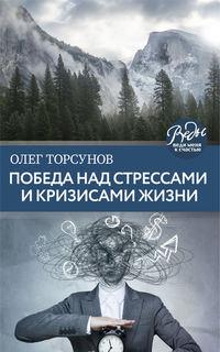 Олег Торсунов Победа над стрессами и кризисами жизни